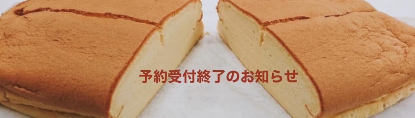 台湾カステラ予約受付終了のお知らせ